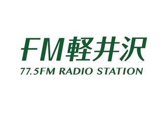 FM KARUIZAWA 77.5MHz JAPAN | 軽井沢エフエム放送株式会社 -緑と風の ...