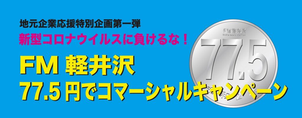 77.5円コマーシャルキャンペーン
