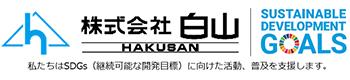 株式会社白山