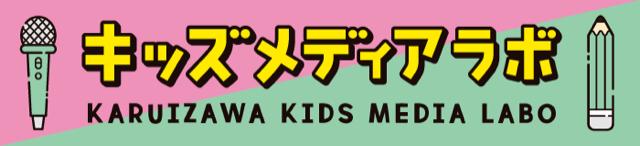 軽井沢キッズメディアラボ