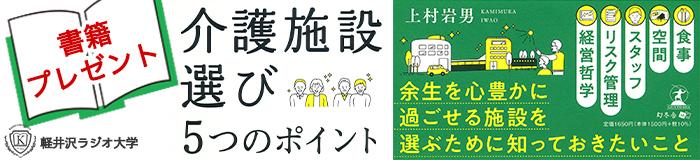 軽井沢ラジオ大学